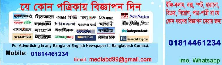 Newspapers Advertising Agency in Bangladesh