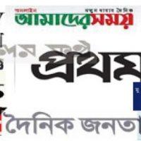 Regional Daily Newspapers Dhaka Sylhet Chittagong Rajshahi Khulna Barisal