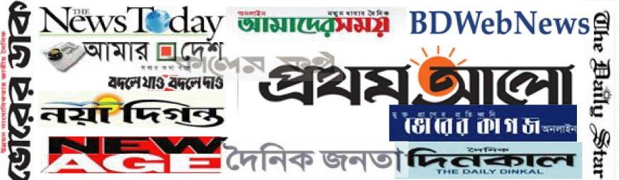 bangla-newspapers