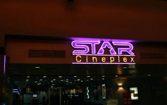 star cineplex bd