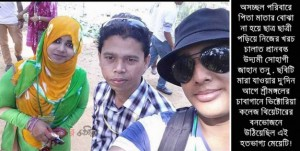 tonu-girl-murder-college-girl-bangladesh