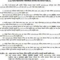 HSC Routine for Dhaka Chittagong Comilla Jessore Rajshahi Barisal Sylhet Dinajpur