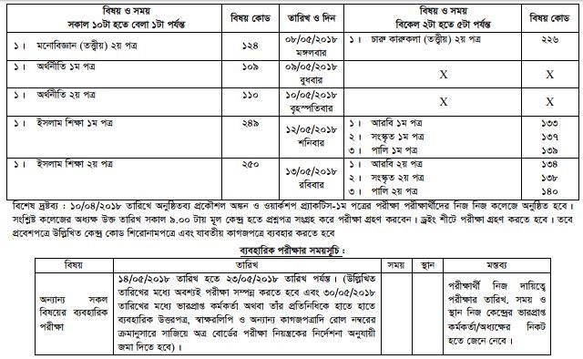 hsc routine 2018 in Bangladesh