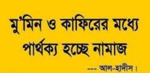 Prayer time Dhaka