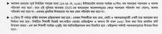 hsc admission information
