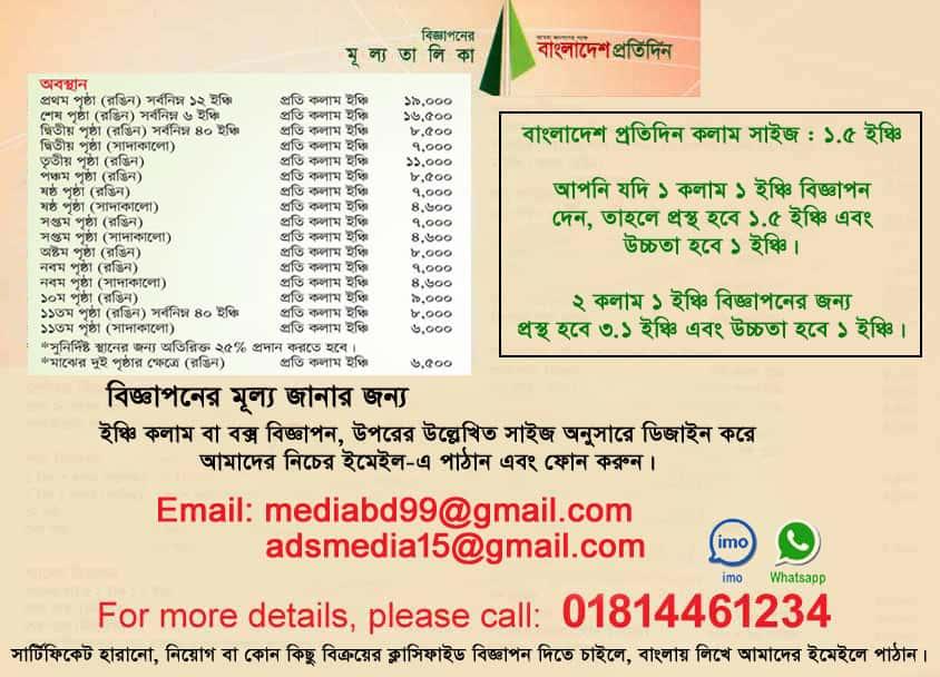 rates-bangladesh-prothidin