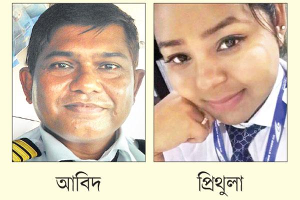 US Bangla aircraft Crash airlines Pilot and co-pilot